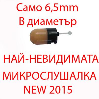 Най-малката микрослушалка M mini PRO model
