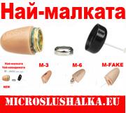 най-малката микрослушалка