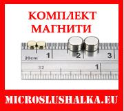 магнитна микрослушалка