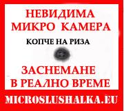 """МИКРОСЛУШАЛКА """"М5"""" С НАЙ-МАЛКАТА НА ПАЗАРА  с сшпионска камера"""