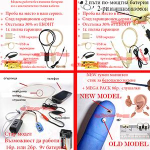 Магнитна микрослушалка с различни видове огърлици.