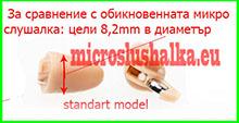 стандартна микрослушалка