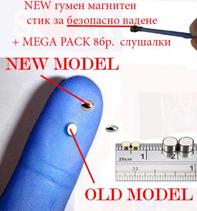 магнитна микрослушалка във формата на мини топче