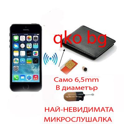 Портфейл GSM за микрослушалка