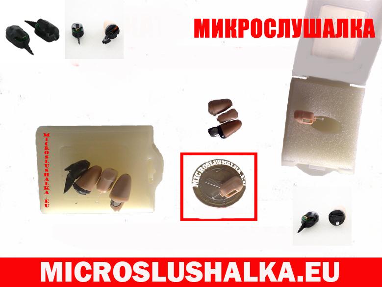Видове микрослушалки