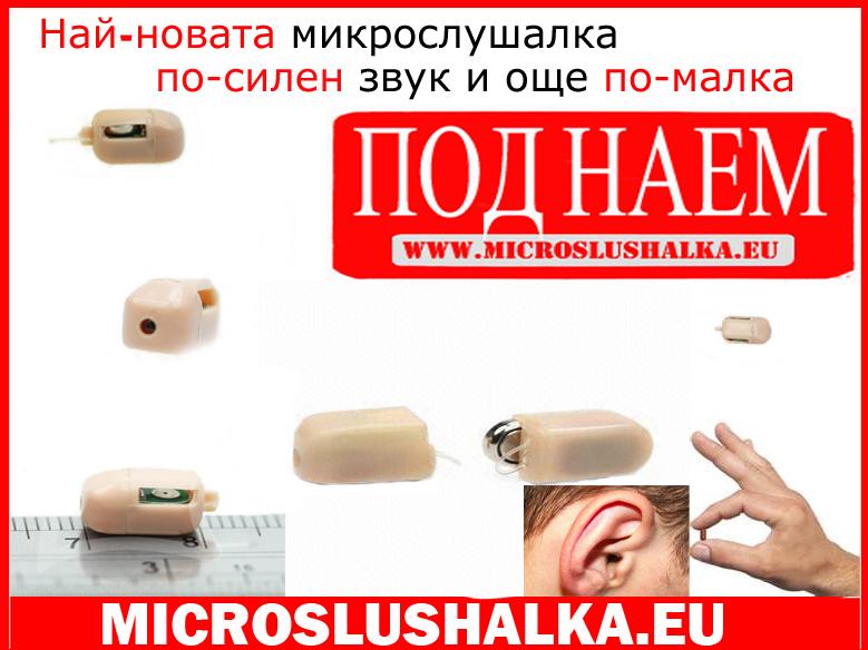 nai-novata-microslushalka.jpg